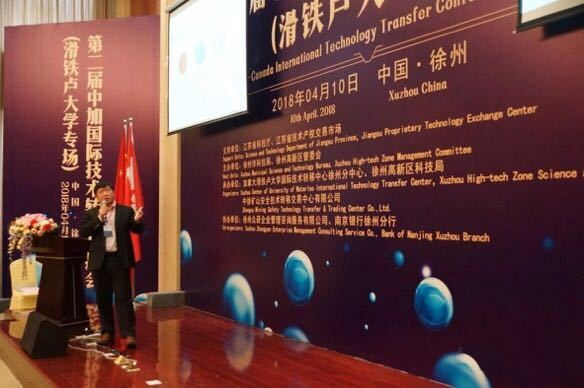Dr.Chen presenting QuantWave at the 2nd China-Canada Technology Transfer Conference at Xuzhou, China